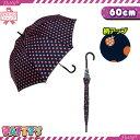[あす楽]【グラスファイバー傘 60cm】てんてん【ジャンプ傘】 かさ アンブレラ umbrella レディース 女性 まとめ買い amane アマネ パティズ AM-7002