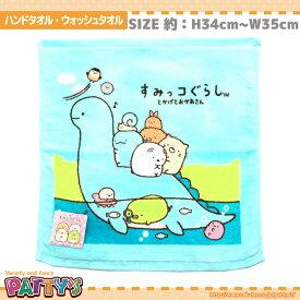 [あす楽]【ハンドタオル・ウォッシュタオル】【すみっコぐらし】「とかげとおかあさん」 SG12A-000 綿 100% コットン ふわふわ towel ハンカチ パティズ