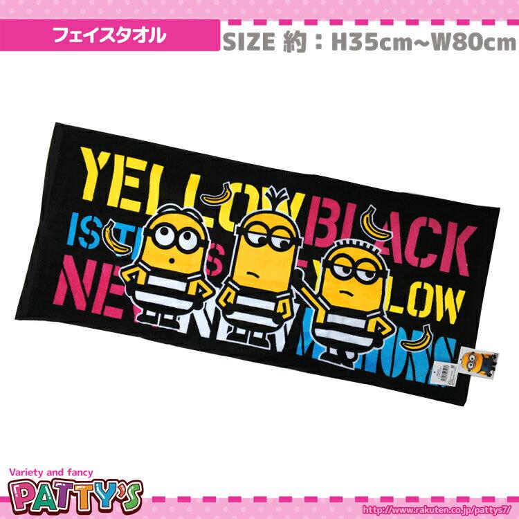 [あす楽]【フェイスタオル】【ミニオンズ】「ミニオンズ F ブラック ロゴ」 26203 綿 100% コットン ふわふわ towel パティズ