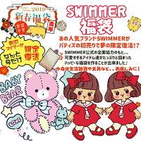 cc7c4ee542 【ラッキーバッグ☆2019】パティズオリジナル SWIMMER 福袋 【スイマー】[あす楽