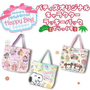 【ラッキーバッグ☆2021】パティズオリジナル キャラクターラッキーバッグ でらっくす【福袋】[あす楽] お楽しみ袋