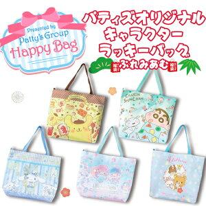 【ラッキーバッグ☆2021】パティズオリジナル キャラクターラッキーバッグ ぷれみあむ【福袋】[あす楽] お楽しみ袋