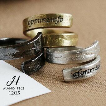 エイチ(H) リング 指輪 アンティーク調 afortunado アフォルトゥナード 刻印 (エイチ)  春 夏