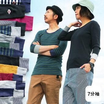 カットソー ロング丈 7分袖 tシャツ コラボ 限定 袖口 アシメ 配色 ボーダー柄 七分袖 綿100%