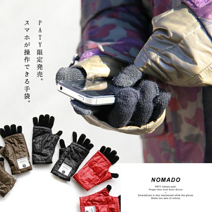 【全国一律送料324円】 PATY限定販売! フィンガーレスダウン風グローブ × 手袋をしたまま スマホもいじれる グローブ 2枚 セット(3色)