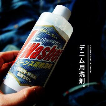 Jウォッシャー300ml 洗剤 デニム用洗剤 日本製