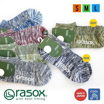 ラソックス(rasox)  靴下 アンクルソックス スニーカーソックス くるぶし 吸湿 速乾 接触冷感繊維 甲部  日本製