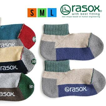 ラソックス(rasox)  靴下 くつ下 ソックス アンクルソックス L字型 「スポーツロウ」 吸汗 速乾 抗菌 防臭  日本製