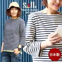 七分袖 カットソー バスクシャツ コットン ボーダー ボートネック 日本製 レディース おしゃれ かわいい トップス 女…