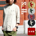 【送料無料】 SAIL [セイル] 七分袖 シャツ 日本製 ワンポイント 刺繍 バンドカラー 綿麻 オックス 日本製 レディース 女性用 トップス 重ね着 カジュアル 大きいサイズ 大きめ 夏 ノーカ
