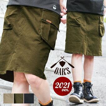 オールズ(OAR'S) ひざ丈 台形 スカート 変形カーゴポケット ウエスト紐 膝丈 ミドル丈スカート 肉厚 タフ 伸びる
