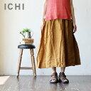【送料無料】 ICHI [イチ] スカート ロング丈 フレアシルエット ウエストゴム 麻100% 裏地付き レディース 女性用 ボトム 軽量 涼しい カジュアル 着回し 着痩せ 着やせ 夏 夏物