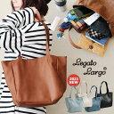 【全国一律送料324円】 Legato Largo [レガートラルゴ] バッグ トート トートバッグ 肩掛け フェイクレザー B5書類収…