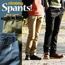 【全国一律送料324円】spants[スパンツ]クライミングパンツ メンズ レディース テーパード パンツ「クライミング」葛城 ツイル ウエス…
