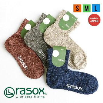 ラソックス(rasox)  靴下 クルーソックス L字型 インディゴ染め風 手作業 先染め コットン スラブ 日本製 男女兼用
