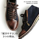 【予約販売】ミドルカット ブーツ PUレザー × PUスウェード 配色 切り替え サイドジップ ネイビー メンズ メンズシューズ カジュアル…