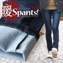 【いい夫婦 割引対象外】【予約販売】【暖Spants】【全国一律送料324円】spants[スパンツ]パンツ テーパード ジーンズ デニム スキニー…