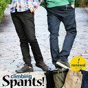 spants[スパンツ]クライミングパンツ テーパードパンツ「クライミング」ストレッチ 葛城 ツイル ウエストゴム メンズ …