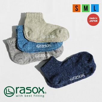 ラソックス(rasox)  アンクル丈 ソックス L字型 インディゴ染め風 先染め 日本製 柔らか 靴下