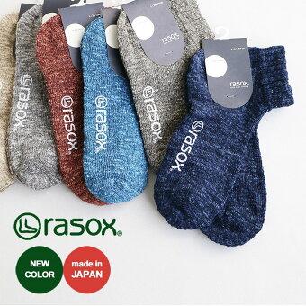 ラソックス(rasox) 靴下 くつ下 ソックス アンクルルーソックス L字型 ヤーンダイ スラブ糸 コットン ポリエステル 日本製