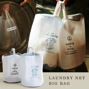 W/D ランドリーネット 筒型 バッグ 鞄 BAG 洗濯 ネット トラベルポーチ 持ち手付き 旅行 コインランドリー 洗濯ネット 立体型 【メール便50】