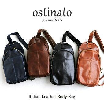 ボディバッグ ショルダー バッグ カバン 鞄 イタリアンカウレザー 牛革 タンニン鞣し レザー