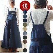 (10色)ブルー/ベージュ/カーキ/インディゴ/ブラックデニム/ブラック/ブラウン/アイボリー/ヒッコリー/クレイジー