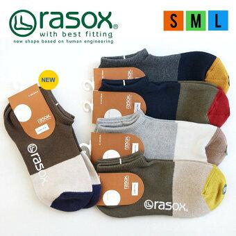 ラソックス(rasox)  スニーカーソックス ソックス くるぶし丈 靴下 配色切替 コットン リネン 日本製 夏