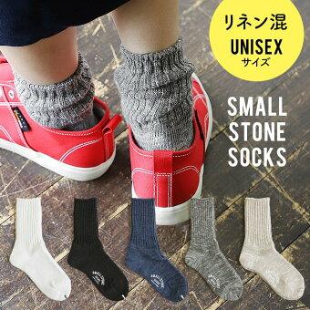 ソックス 靴下 リブ リネン混 ポリエステル 麻 リネン アクリル コットン 家庭洗濯
