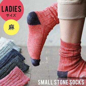 ソックス 靴下 ポリエステル 麻・リネン 家庭洗濯 日本  配色切替
