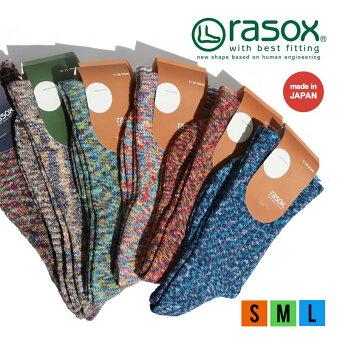 ラソックス(rasox)  ソックス 靴下 スプラッシュコットン ポリエステル コットン 家庭洗濯 日本