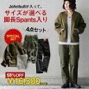 セット コーディネート コーデセット 福袋 スペシャル SPECIAL 『Johnbull』 & 『サイズが選べる spants パンツ』 が入る 4点 セット …