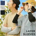 【B2-貰えるレイヤースリーブ】アームカバー レイヤースリーブ 付け袖 リブ切り替え 綿100% ワッフル地 涼しい 無地 …