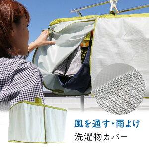 風を通す雨よけ洗濯物カバー 角ハンガー用 ポンチョ 外干し メッシュ生地仕様 ケアアイテム レディース メンズ 40代 50代 おしゃれ