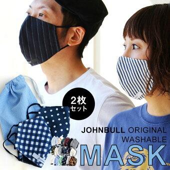 ジョンブル(Johnbull) マスク 布マスク 家庭用 カラーアソート 2枚1セット 巾着袋付き 日本製 国産 洗える