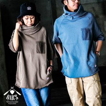 オールズ(OAR'S) トレーナー スウェット ロールネック ハイネック 五分袖 裏起毛 USAコットン 米綿 綿100% スウェット