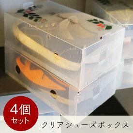 シューズ ボックス 収納 整理 整頓 衣替え 花柄 4個セット クリアタイプ 靴 ベルト マフラー タオル CD DVD A4サイズ 本 カジュアル レディース メンズ ユニセックス 40代 50代