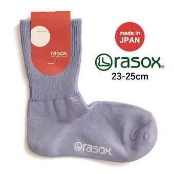 ラソックス(rasox) 靴下 くつ下 ソックス ルームソックス ミドル丈 ミッド L字型 むくみ対策 レーヨン混 リブ ストレッチ