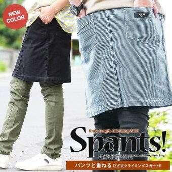 PATY スカート ひざ上丈 クライミング風 ストレッチ デニム ツイル ウエストゴム ベルト パンツの上から穿ける