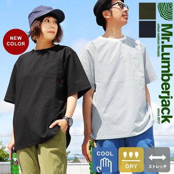 Tシャツ 胸ポケット 配色 刺繍 袖裏 異素材 切り替え 薄手 軽量 速乾 ストレッチ クイックドライ シアサッカー