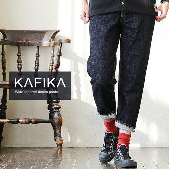 カフィカ(kafika) パンツ テーパード テーパードパンツ アンクル丈 深股上 ワイド 13オンス 甘織りセルビッジ