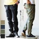 パンツ テーパード ジョガー クライミング ストレッチ ウエストゴム デニム メンズ レディース 40代 50代|イージーパ…