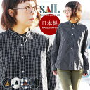 シャツ 長袖 バンドカラー ドット ギンガム チェック プリント 配色 ワンポイント 刺繍 薄手 綿100% ブロード 日本製…