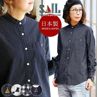 シャツ 長袖 バンドカラー ドット ギンガム チェック プリント 配色 刺繍 薄手 綿 ブロード 日本製