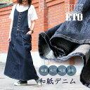 【予約販売】サロペットスカート サロペット スカート マキシ丈 マキシスカート 『軽量 吸汗 吸湿 速乾 和紙 デニム』…