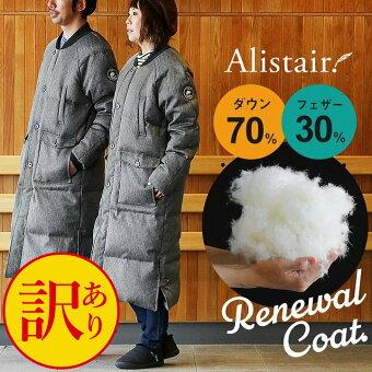 PATY ダウンジャケット ロング リアルダウン ベンチコート MA-1型 リブ衿 ヘリンボーン   アウター 大きい