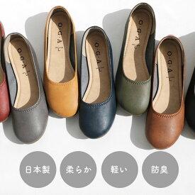 パンプス 痛くない ローヒール ぺたんこ ラウンドトゥ 合皮 PU 幅広 柔らかい 高反発 走れる 歩きやすい 柔らか 滑りにくい 日本製 長時間 疲れない 通勤 仕事 立ち仕事 フラットシューズ 春 夏 レディース靴