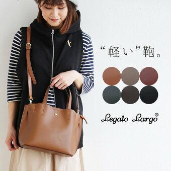 legato largo(レガートラルゴ) 2WAY トート ショルダー バッグ 鞄 かばん かるいかばん Lineare 軽い 内ポケット PU 合皮