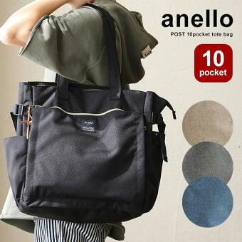 アネロ(anello) トートバッグ 肩掛け 手持ち 10個ポケット 多機能 杢調 ポリエステル 調節ベルト