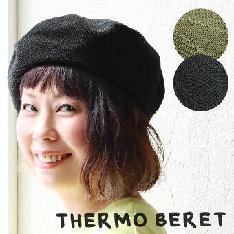 帽子 ベレー ベレー帽 サーモベレー 通気性 ポリエステル 吸水 速乾 汗帯付き ベーシック サイズ調整可